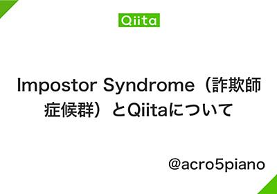 Impostor Syndrome(詐欺師症候群)とQiitaについて - Qiita