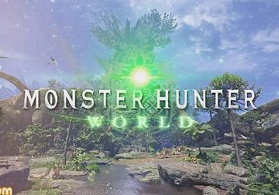 『MONSTER HUNTER WORLD(モンスターハンターワールド)』が発表【E3 2017】 - ファミ通.com