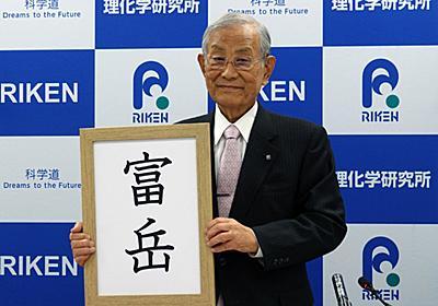 スパコン「京」後継機、名称は「富岳」に決定 - ITmedia NEWS