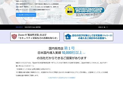 音楽機器のズーム社、商標権侵害でWeb会議「Zoom」提供のNECグループ会社を提訴 「和解金での解決を排除」 - ITmedia NEWS