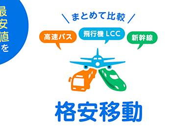 東京-大阪の高速バス・飛行機・LCC・新幹線 最安値比較 予約【格安移動】