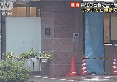 【独自】陽性の五輪審判員2人 ホテルから無断外出|テレ朝news-テレビ朝日のニュースサイト