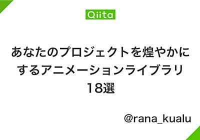 あなたのプロジェクトを煌やかにするアニメーションライブラリ18選 - Qiita