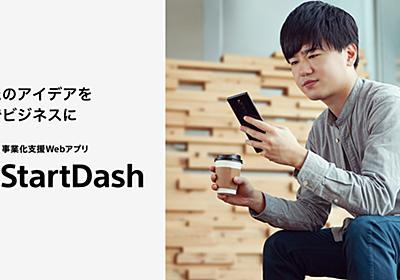 起業準備・新規事業立案に|事業化支援Webアプリ StartDash