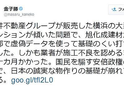 痛いニュース(ノ∀`) : 慶大の金子勝教授「マンションが傾いた問題、安倍政権の下で日本の物作りの基礎が崩れている」 - ライブドアブログ