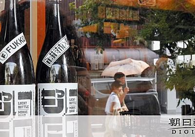 中身は飲むまで分からない 山形の酒、地震乗り越え復活:朝日新聞デジタル