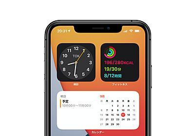 iOS14でホーム画面からアプリを全て削除、ウィジェット+Appライブラリ活用で超シンプルに使いやすく - こぼねみ
