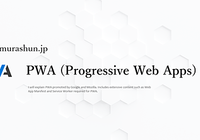 PWA (Progressive Web Apps) を始めよう | murashun.jp