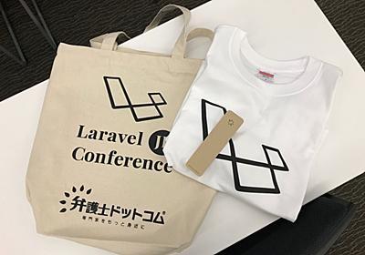 Laravelで学ぶ、Webアプリケーションチューニングの基本について発表しました - Innovator Japan Engineers' Blog