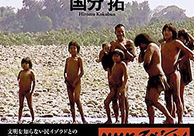 『ノモレ』未知の先住民イゾラドとの100年越しの再会 - HONZ