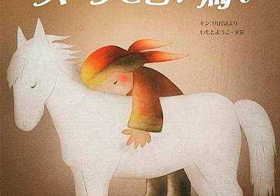馬の夢の意味は?馬に乗る、上手に乗りこなす、転ぶ、追いかけられるなど8選 - 占いちゃんは考えた