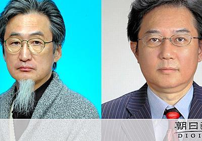 「頼むから」学術会議問題、異色の抗議声明に込めた危惧:朝日新聞デジタル