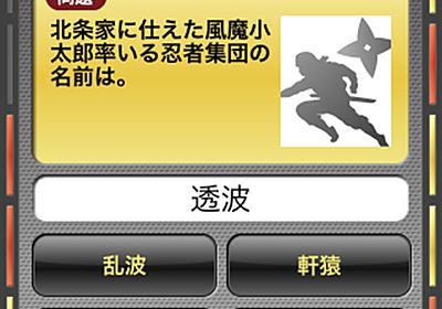 クイズに答えて天下統一!iPhone/iPod touch向け戦国クイズゲーム『戦国でQ』   インサイド