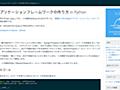 Webアプリケーションフレームワークの作り方 in Python — Webアプリケーションフレームワークの作り方 in Python