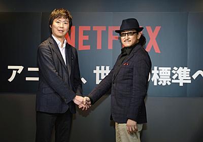 Netflix、CLAMPや乙一、冲方丁らクリエイター6人と提携。日本発アニメ強化 - AV Watch