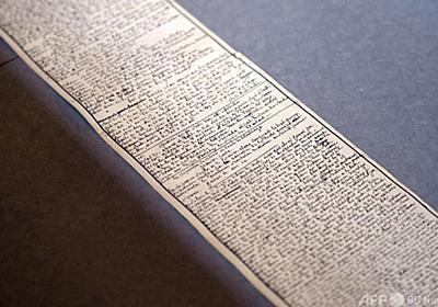 サドの「ソドム百二十日」直筆原稿、仏政府が6億円で購入 写真4枚 国際ニュース:AFPBB News