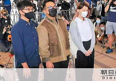 香港民主派の周庭氏、黄之鋒氏ら収監 デモ扇動など有罪:朝日新聞デジタル