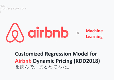 【KDD2018】論文『Customized Regression Model for Airbnb Dynamic Pricing』を読んでまとめた - 港区で苦しむマーケティングサイエンティストのメモ帳