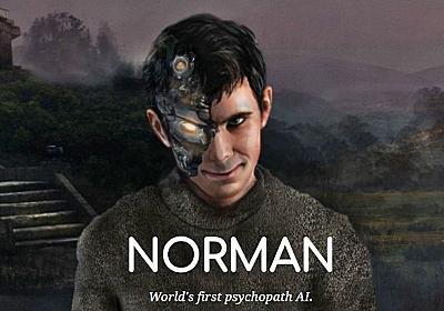 AI(人工知能)をサイコパス化。MITが作り上げた恐怖のサイコパスAIは、その名も「ノーマン」(米研究) : カラパイア