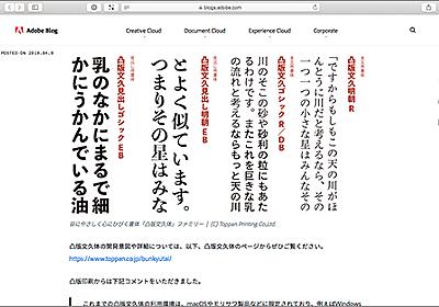 Adobe CCユーザーに朗報!Windowsでも凸版文久体の全書体が無料で使える、Adobe Fontsで利用可能に!#フォントの日   コリス