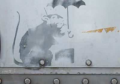 バンクシーのネズミはなぜ傘をさしているのか? ストリートの現実主義とファンタジー |MAGAZINE | 美術手帖