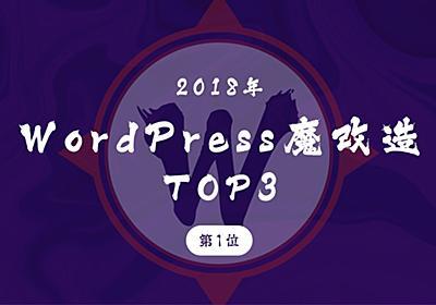 【2018年WordPress魔改造TOP3】第1位:よくある「不動産サイト」をつくる   東京上野のWeb制作会社LIG