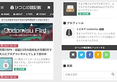 【決定版】はてなブログ・スマホデザイン最強カスタマイズ集 - ひつじの雑記帳