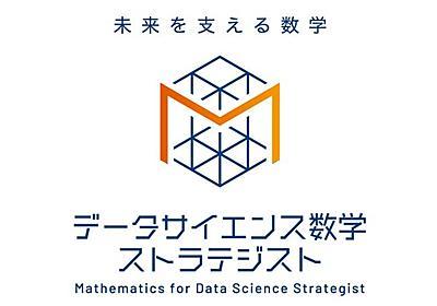 新資格「データサイエンス数学ストラテジスト」が9月21日から開始 機械学習やビジネス活用も問われる | Ledge.ai