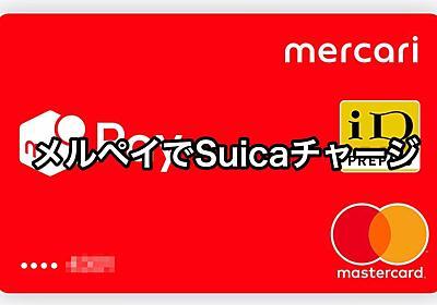 【メルペイ】メルカリ売上金をSuicaチャージが可能