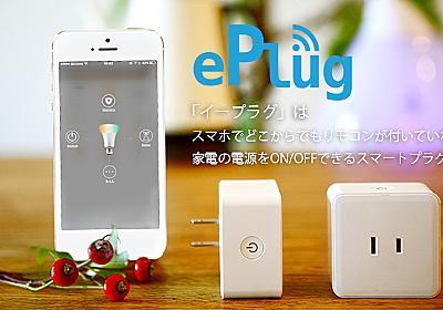 電源コンセント直挿し型のIoTプラグ「ePlug」、家電の電源をスマホから一括操作 -INTERNET Watch