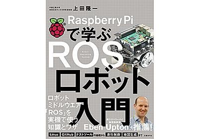 ROSでロボットを動かそう——「Raspberry Piで学ぶ ROSロボット入門」発刊 | fabcross