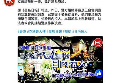 Twitter、香港デモ関連で中国政府が情報操作に使った疑いのある不正アカウントとツイートを開示 - ITmedia NEWS