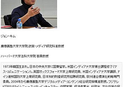 ジョン・キム先生(金正勲)が派手に経歴詐称をやらかした件で: やまもといちろうBLOG(ブログ)
