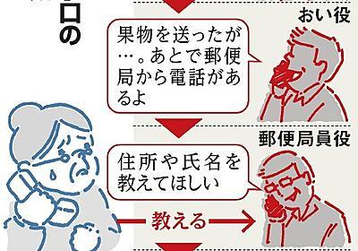 「果物送るよ」油断したら詐欺だった 金銭要求の新手口:朝日新聞デジタル