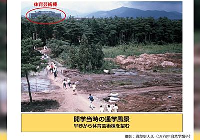 筑波大学が開学した1970年代当時の通学風景、『ジャングルへの入植者一行』感がすごい「未開すぎ」「そりゃ移転反対運動も起こるわ」 - Togetter
