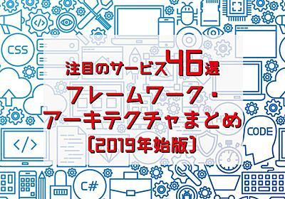 【46選】あのサービス・アプリのアーキテクチャ・プログラミング言語・フレームワークを大調査!〔2019年始版〕 - エンジニアHub|若手Webエンジニアのキャリアを考える!
