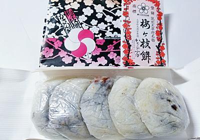 太宰府天満宮名物 かさの家のもっちり梅ヶ枝餅 @そごう横浜 - ツレヅレ食ナルモノ