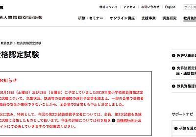 台風で「全員合格」、二次試験を免除 小学校教員資格認定試験で異例の対応 : J-CASTニュース
