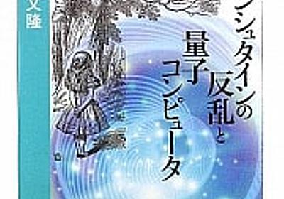 アインシュタインの反乱と量子コンピュータ: 佐藤文隆 - とね日記
