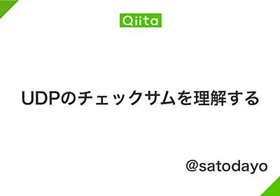 UDPのチェックサムを理解する - Qiita