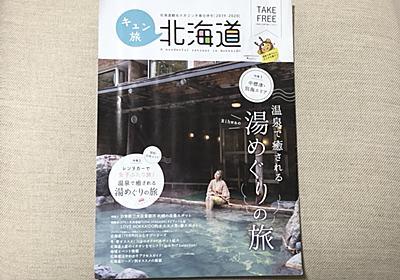「湯宿だいいち」はやっぱりすごい 養老牛温泉 中標津 北海道 - 日本の最東端で暮らしています