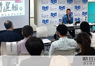れいわ・山本太郎氏、都知事選出馬「排除しない」:朝日新聞デジタル