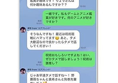 痛いニュース(ノ∀`) : AIで架空の友達を育成、LINEで会話もできるアプリ「エアフレンド」が話題に - ライブドアブログ
