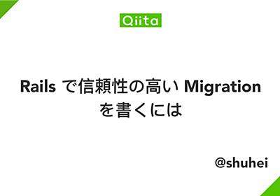Rails で信頼性の高い Migration を書くには - Qiita