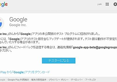 Google、Android版Googleアプリのβテスターを募集中 - ITmedia NEWS