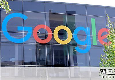暴露されたグーグルとアップルの会談 米司法省の本気:朝日新聞デジタル