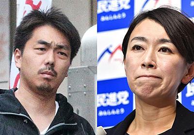 山尾志桜里衆院議員が倉持弁護士と「国会に無届け海外旅行」 | 文春オンライン