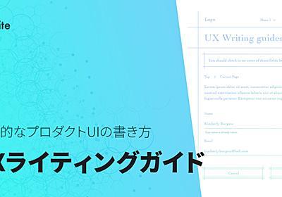 UXライティングとは | UXライティングガイド | upwrite