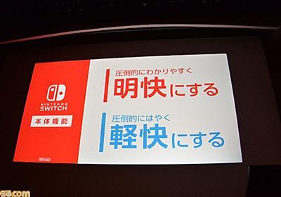 """Nintendo SwitchのUIはなぜ使い勝手がいいのか!? 全員で体験し、""""あたりまえ""""を磨く任天堂のもの作り【CEDEC 2018】 - ファミ通.com"""