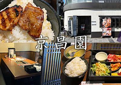 『京昌園』静岡県民定番の高級焼肉店でお得なランチセット! - 静岡市観光&グルメブログ『みなと町でも桜は咲くら』